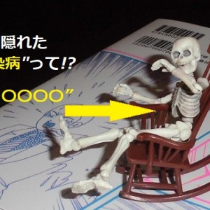 """恐怖!!…""""サイタマラリヤ"""""""