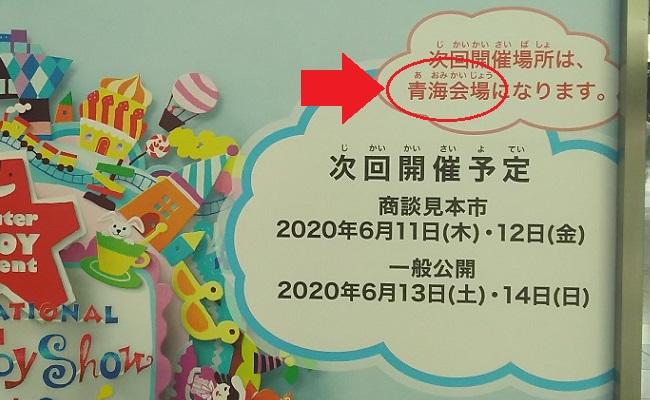 東京おもちゃショー2020(TOY SHOW 2020)はどこで開催!?