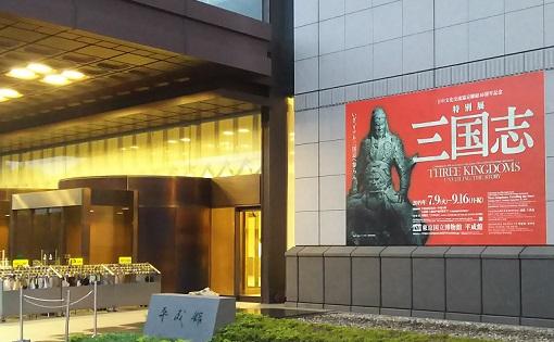 「三国志展」…上野の東京国立博物館にて