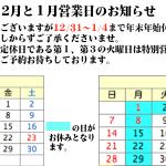 12月の営業日と年末年始休暇のお知らせ!
