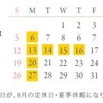 【2018】ブームワサダ8月のお休みとスタッフのスケジュールお知らせ