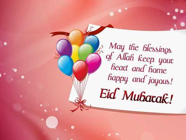 Eid mubarak quotes ramadan messages heart of home happy and joyous eid mubarak quotes ramadan messages heart of home happy and joyous good seeds m4hsunfo Image collections