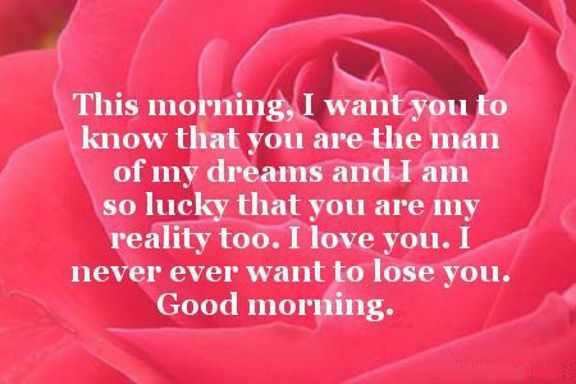 Good Morning Quotes Love Sayings I Want You To Know I Love You