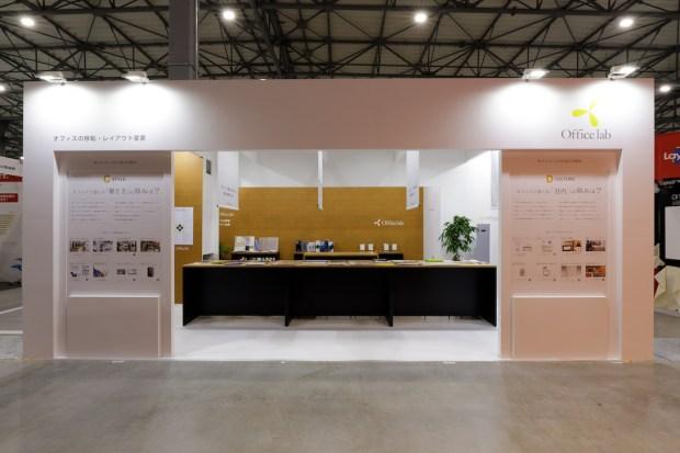 総務・人事・経理ワールド2019の展示会ブースデザイン装飾