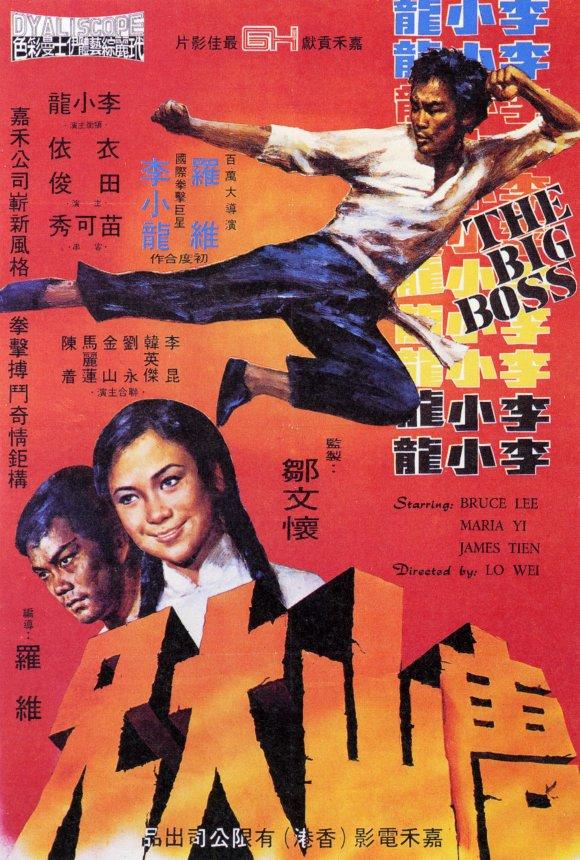 the-big-boss-movie-poster-1971-1020196197.jpg