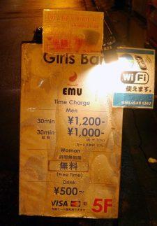 Girl bar Tokyo