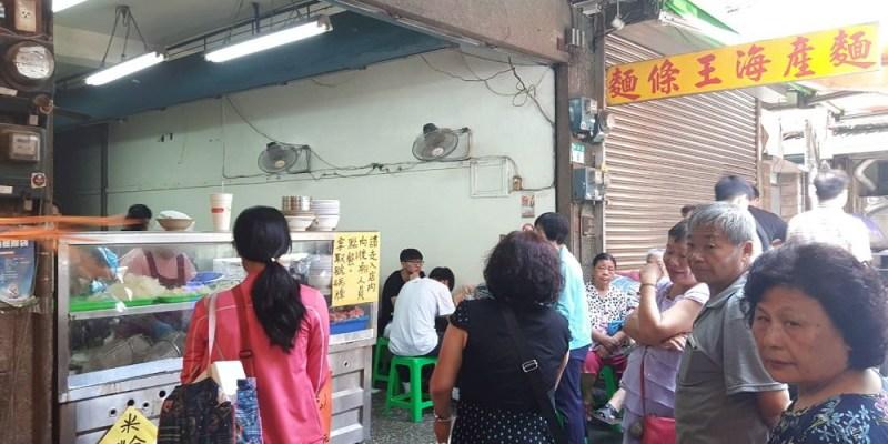 【台南 中西區】麵條王海產麵。水仙宮市場內隱藏版排隊美食|神明面前的美味|湯麵一碗只要30元