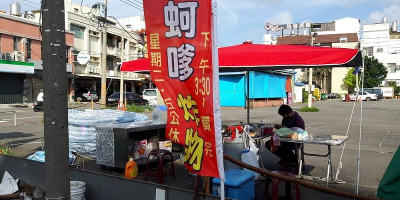 【台南 安南區】同安夜市無名蚵嗲。美味路邊攤 下午茶小驚喜,每天賣不到三小時