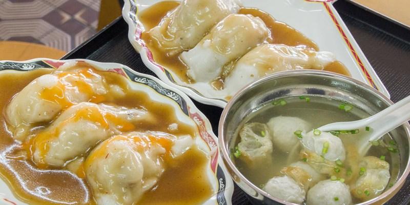 【台南 中西區】友誠蝦仁肉圓。蒸到軟Q風味最佳 70多年來口味始終如一