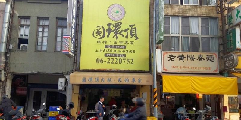 【台南 中西區】圓環頂肉粽菜粽。粽葉香十足土豆綿密 在地樸實的美味