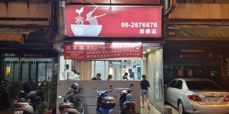台南.東區美食   雞家麵。黑蒜油拉麵,蒜香來襲衝味蕾 必吃雞白湯拉麵店 加粗麵不加價