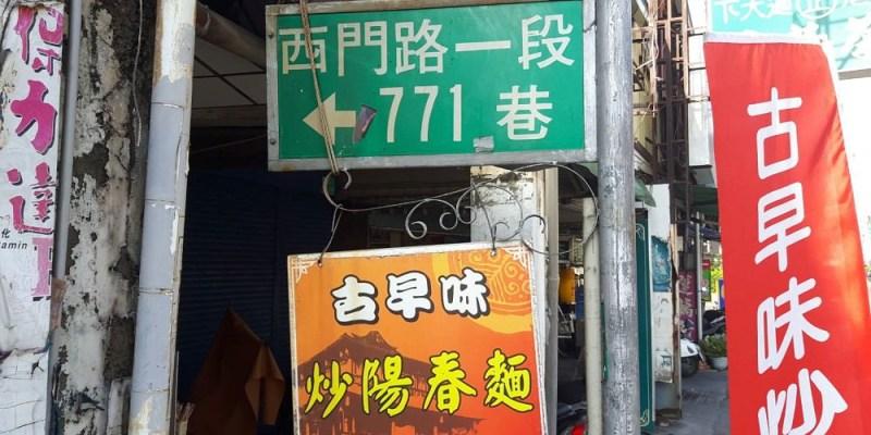 【台南 中西區】阿婆麵店。古早味炒陽春麵,在地人的好味道