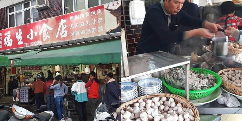 【台南 中西區】福生小食店。傳統台南飯桌仔 老店,肉燥飯配丸子湯,簡簡單單令人回味