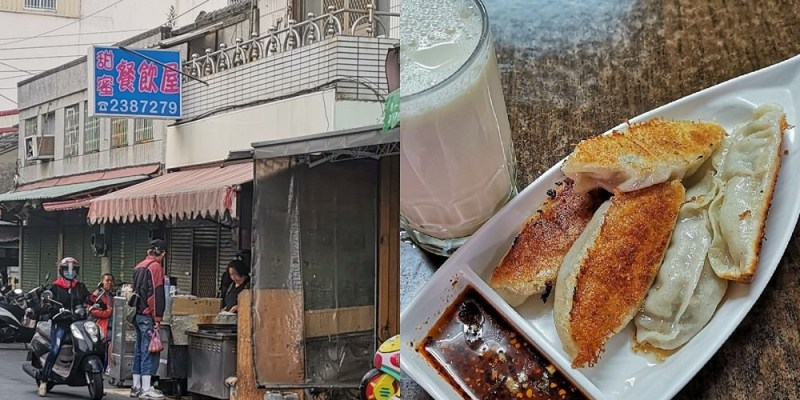 【台南 東區】精忠三村甜蜜餐飲屋。焦香酥脆、肉汁鮮美,眷村史上最強煎餃