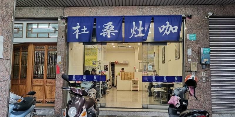 【台南 永康】杜桑灶咖。不用到左營也能吃到好吃的餛飩│乾拌烏龍麵無敵超美味