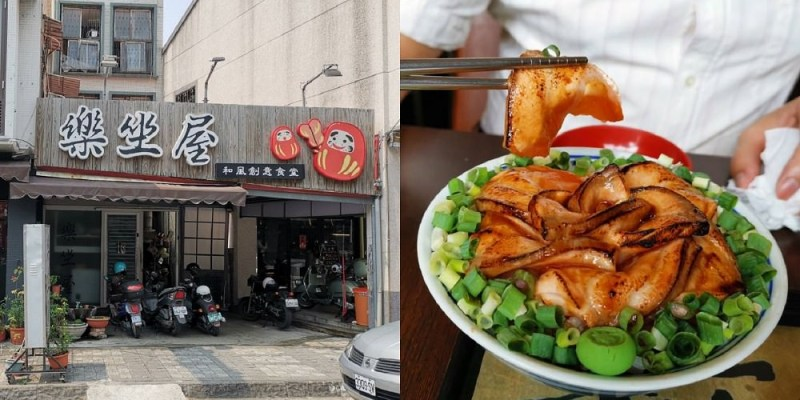 【台南 中西區】樂坐屋。列為必吃美食清單 炙燒鮭魚蔥花丼,滿滿蔥花震撼你的視覺