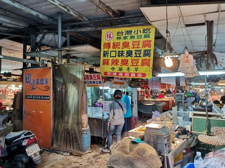 【台南 東區】林家臭豆腐。神級美味隱身黃昏市場 九層塔入餡吃了會上癮