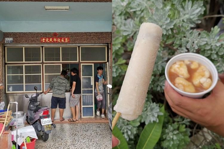 【台南 佳里】順泉冰菓室。隱身巷弄民宅內的傳統古早味冰店 在地人帶路
