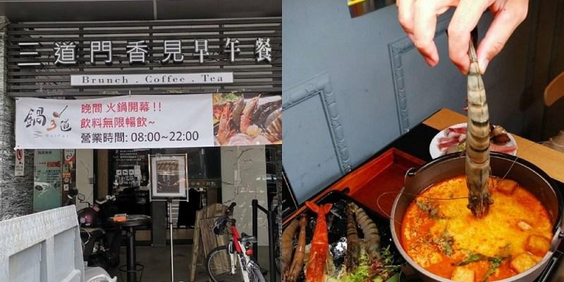 【已歇業】三道門香見早午餐+火鍋料理。飯店等級用料 火鍋湯頭選擇多