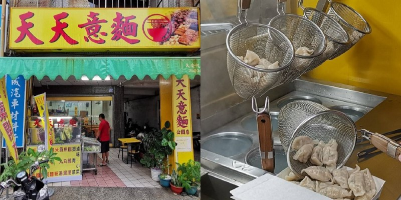 【台南 北區】天天意麵。隱藏版鮮蚵乾麵、小卷乾麵鮮味滿滿 必點黑豬肉水餃、滷味