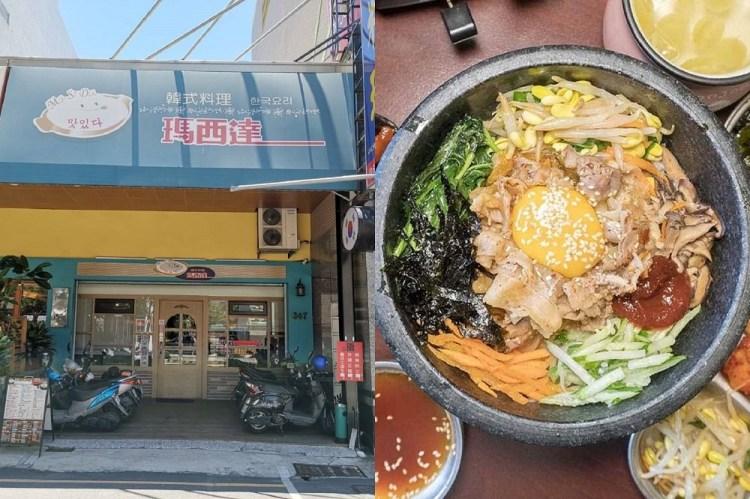 【台南 安平區】瑪西達韓式料理。二人超值套餐CP值破表 韓式小菜吃到飽