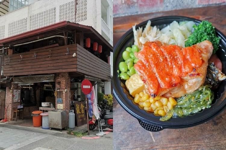 【台南 中西區】穀倉便當。百元限量便當挑戰你的料理味蕾 地表最強的百元便當