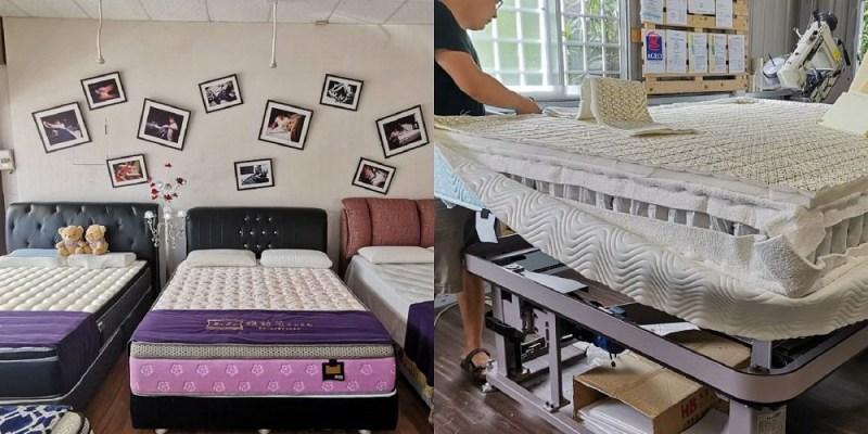 【台南床墊】雅詩茵手創床墊。台灣製造的本土好床 好的睡眠品質從好床墊開始