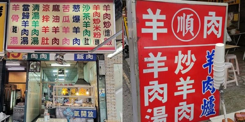 【台南 南區】羊肉順。絕對不容錯過的羊肉料理 在地近三十年老店