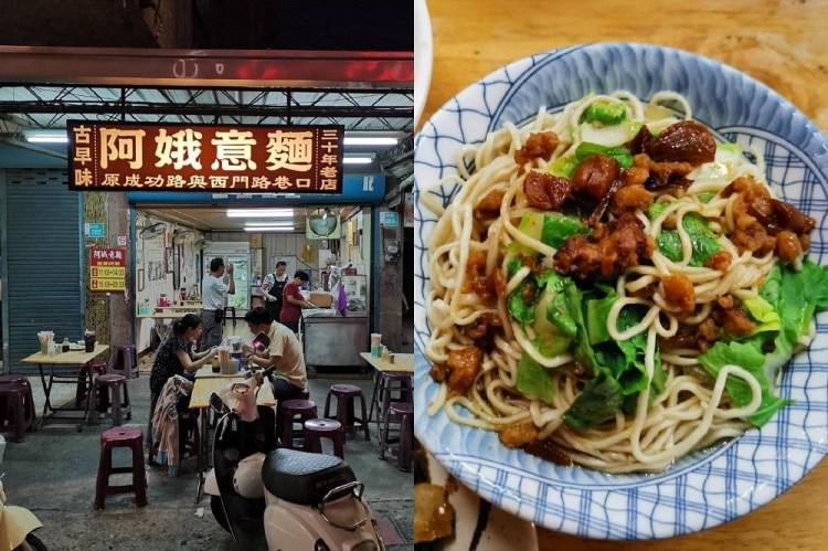 【台南 中西區】阿娥意麵。古早味乾麵、魚冊湯完美的組合 巷口老麵店飄香30年