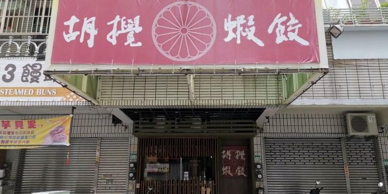 【台南 東區】胡攪蝦餃。草蝦水餃整隻包|京都沾麵美味加倍
