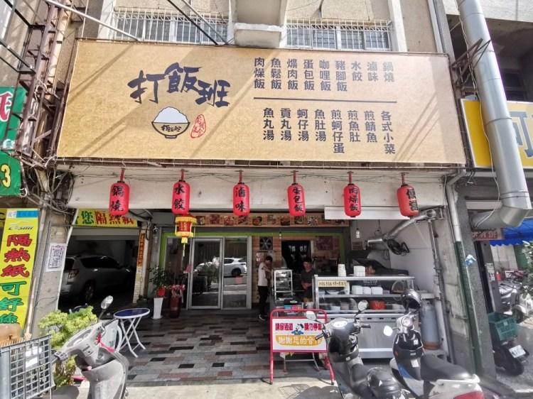打飯班(台南公園班)。好吃的魚鬆飯、豬腳飯 台南便當 台南北區美食