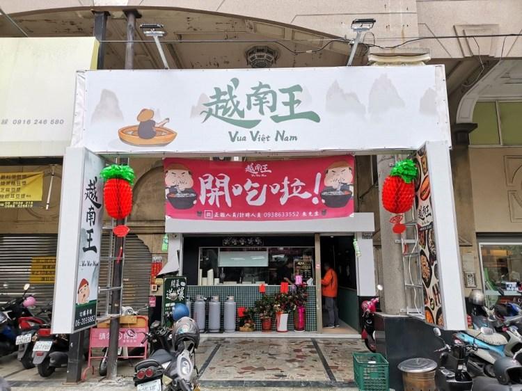 越南王。令人消魂的越南料理|越南河粉、炸春捲、法國麵包、越南滴咖啡