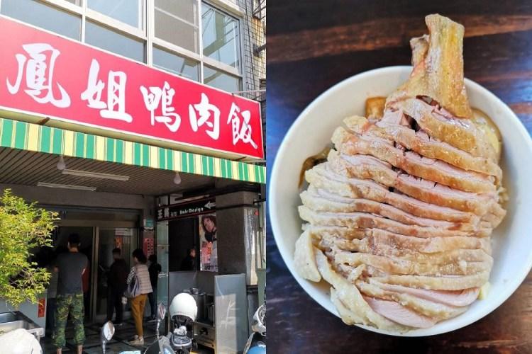 鳳姐鴨肉飯。網友喻為台南最強鴨肉飯|秒殺級招牌鴨腿飯晚來吃不到