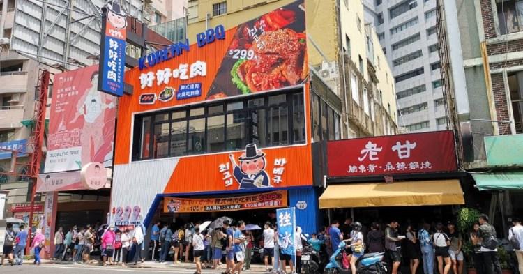 好好吃肉韓式烤肉吃到飽。 299元火烤兩吃吃到飽 台南吃到飽餐廳