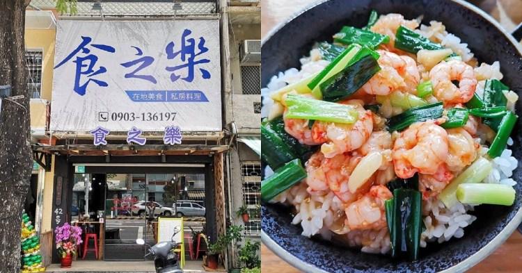 食之樂。在地美食私房料理 蝦仁飯牛肉飯必點 海安路美食(已歇業)