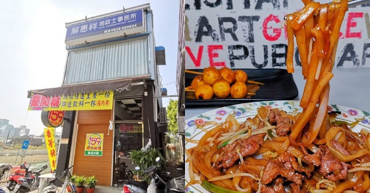 159港式料理。港式豬扒飯、海南雞飯、港式魚蛋|老闆道地香港人