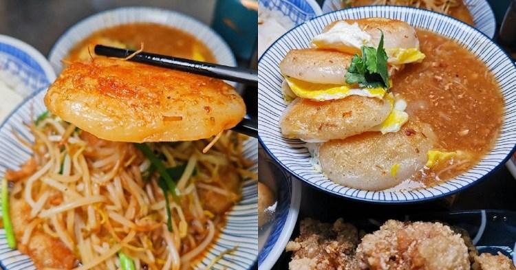 七誠米粿。水仙宮市場古早味米粿多種吃法 米香蛋香肉燥香 台南小吃
