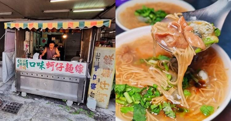 台北順口味蚵仔麵線。大腸蚵仔用料實在 在地人才知道的鐵皮屋美食
