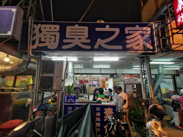 獨臭之家臭豆腐專賣店。聞香下馬!吃起來又香又酥又過癮