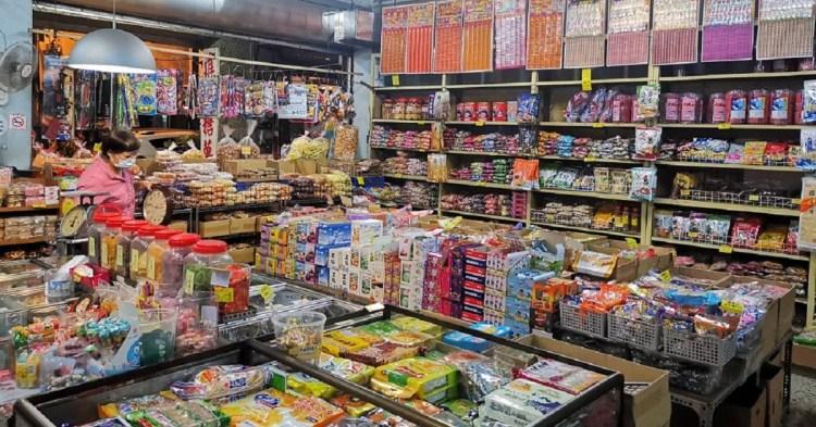 進興糖果行。零食餅乾和玩具童年中的記憶|台灣傳統零食
