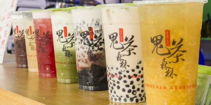 【台南市東區】手搖飲。鬼茶森林。一茶一泡現萃茶,濃濃茶香會回甘