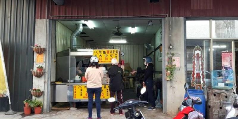 【台南 佳里】巷口鐵皮屋臭豆腐,小心一吃就上癮!