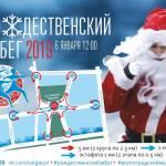 Рождественские старты в центре Волгограда