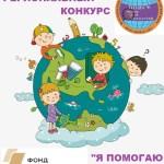 Калачевцев приглашают принять участие в конкурсе «Я помогаю миру»