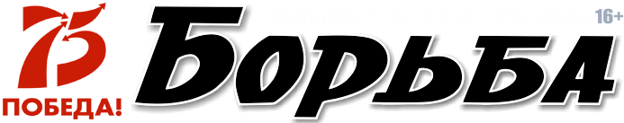 "газета ""Борьба"""