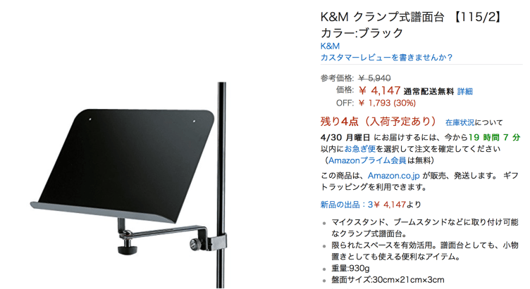 K&M クランプ式譜面台.png