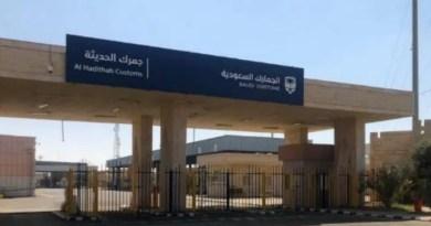 Managing Customs on the Saudi Arabian/ Jordan border