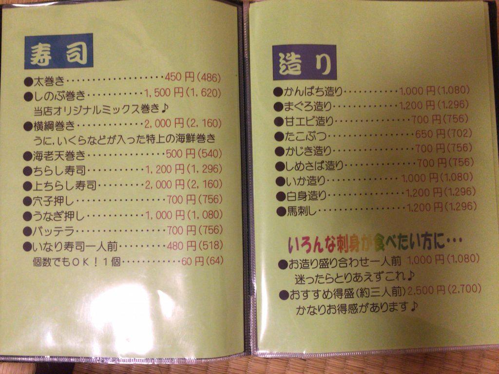 しのぶ-メニュー2