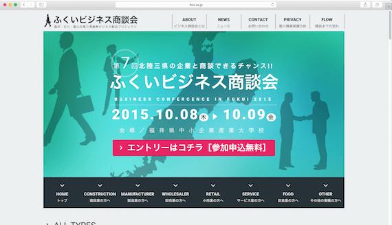 第7回ふくいビジネス商談会2015Webサイト