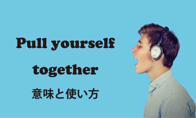 pull yourself together ブログ 表紙